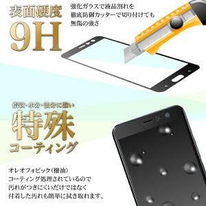 【全面保護】HTCガラスフィルムU12+U11強化ガラス液晶保護フィルム画面保護フィルムスマホガラス飛散防止全面シート強化ガラスフィルム