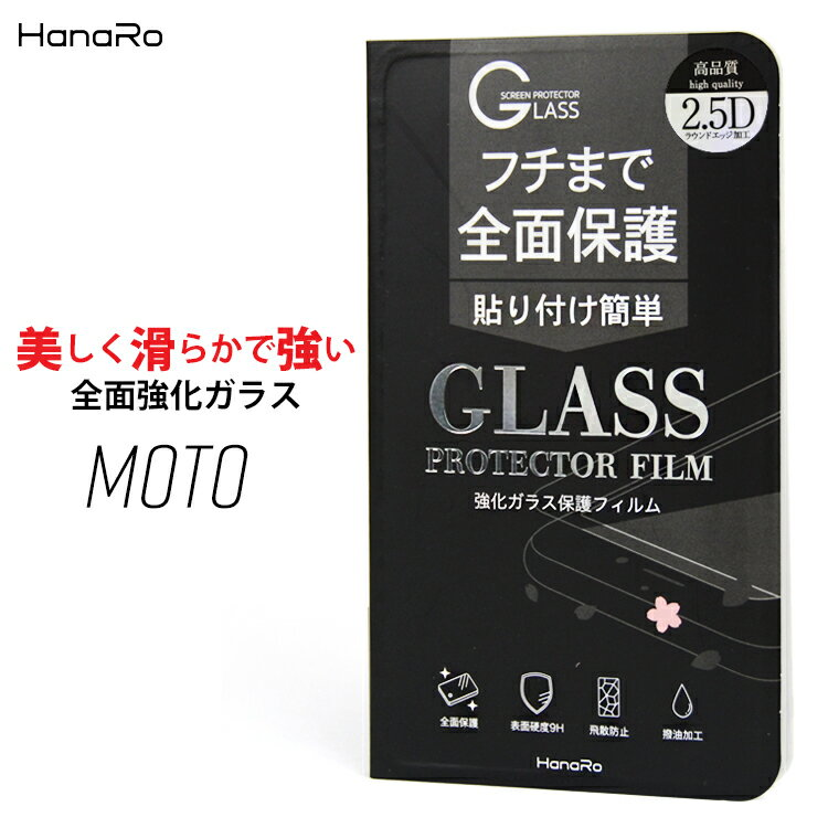 【全面保護】MotoE5 ガラスフィルム MOTOROLA MotoG6 MotoG6Plus モトローラ 強化ガラス 液晶保護フィルム 画面保護フィルム スマホ ガラス 飛散防止 全面 シート 強化ガラスフィルム