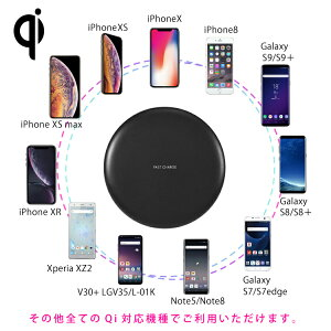 Qi対応iPhoneXiphoneiPhoneアイフォン薄型スマホアンドロイドワイヤレス充電器Galaxyワイヤレス充電富士通送料無料S8NexusAndroidワイヤレス充電QC2.0Note8KyoceraNokiaLGPanasonic|ワイアレス充電器急速充電器充電器