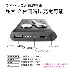 ワイヤレス充電器モバイルバッテリーQiチー10000mAh大容量iPhoneXiphoneiPhone8スマホアンドロイドGalaxy充電富士通送料無料S8NexusAndroidワイヤレス充電Note8KyoceraNokiaLGPanasonic|置くだけ充電器急速充電器ワイヤレス充電ケーブルなし