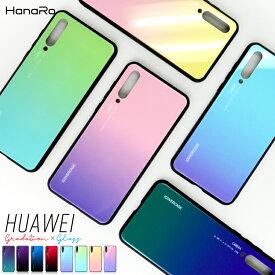 HUAWEI nova3 ケース 背面保護 ガラス グラデーション P20 P20pro P20lite lite ライト スマホケース きれい おしゃれ | カバー スマホカバー スマフォケース 携帯ケース スマートフォンケース スマホ ファーウェイ 大人かわいい ハーウェイ 背面ケース ファーウェイp20lite