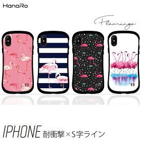 【耐衝撃×Sライン】 iPhoneXS ケース iPhoneXSMax iPhoneXR iPhoneX iPhone8 iPhone7 iPhone6 iPhone6s フラミンゴ flamingo | カバー アイフォン アイフォンケース iphoneケース スマホケース アイフォン7 スマホカバー ハードケース アイフォン8 スマホ 耐衝撃ケース xs