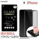 【フチ割れしない】iphone xs フィルム 強化ガラス 覗き見防止 ソフトフレーム iPhoneXR iPhoneXSMax iPhoneX iPhone8…