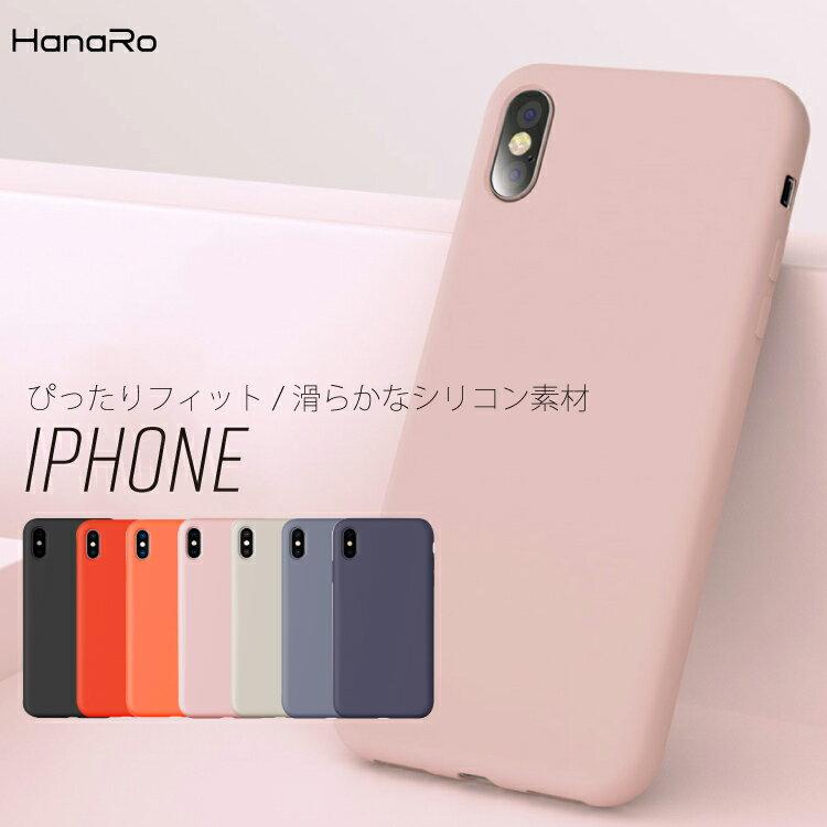 iPhoneXS ケース シリコン シンプル iPhoneXR iPhoneXSMax iPhoneX iPhone8 iPhone8Plus iPhone7 iPhone7Plus 送料無料 | シリコンケース スマホケース カバー アイフォン7 アイホン スマホカバー アイフォンケース スマホ アイフォン8 iphone iphonexrケース ソフトケース