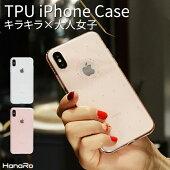 【上品な輝き】iPhoneXSケースTPUキラキラかわいいiPhoneXRiPhoneXSMaxiPhoneXiPhone8/8PlusiPhone7/7PlusiPhone6/6Plus|透明クリアケースソフトケースTPUケースカバーアイフォン8アイフォン7スマホケースアイフォンケースアイフォンスマホiphoneケー