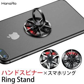 ハンドスピナー付き スマホ リング バンカーリング 落下防止 スマホリング ホールドリング スタンド ホルダー 指輪型 メタル 薄型 車載対応 スマートフォン iPhone Galaxy Android Xperia 送料無料