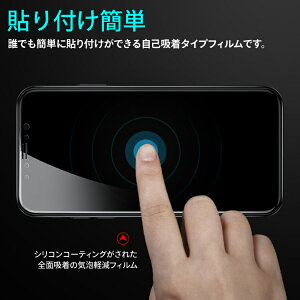 iphonexsフィルム強化ガラス360度覗き見防止3DソフトフレームiPhoneXRiPhoneXSMaxiPhoneXiPhone8iPhone8PlusiPhone7iPhone7Plusフチ割れ防止 アイフォン8のぞき見防止プライバシー保護全面保護液晶保護保護フィルム全面保護フィルムガラスフィルム