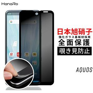 【AGC旭硝子】AQUOS sense3 保護フィルム sense3lite sense2 AQUOS R3 Android One S7 覗き見防止 高品質 ガラスフィルム 強化ガラス | スマホ 液晶保護フィルム アクオス 保護シート フィルム ガラス スマホ