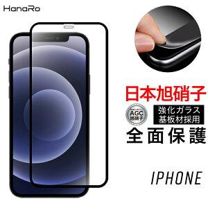 最短翌日配達iPhoneXiPhone8ソフトフレームガラスフィルムiPhone8Plus画面保護フィルムアイフォンアイホン送料無料