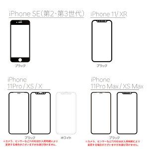 iPhone11フィルムiPhone11ProiPhone11ProMaxiPhoneXSガラスフィルム全面保護iPhoneXRiPhoneXSMaxiPhoneXiPhone8/8PlusiPhone7/7PlusiPhone6Plus|アイフォン11アイフォン8保護フィルム強化ガラスフィルムアイフォン7スマホガラスiphoneアイフォン