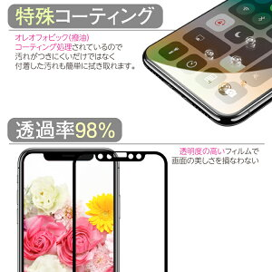 iPhoneXガラスフィルム全面保護iPhone8iPhone8Plusソフトフレーム画面保護フィルムアイフォンアイホン送料無料