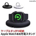 Apple Watch 充電スタンド 横置き 縦置き コンパクト シンプル ケーブル巻き付け 断線防止 手のひらサイズ 簡単設置 …