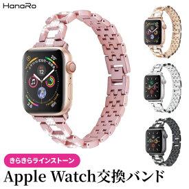 アップルウォッチ バンド 41mm 45mm 40mm 44mm キラキラ 金属 ベルト apple watch ラインストーン 38mm 42mm series7 series6 SE series5 Series4 Series3 クリスタル 腕時計ベルト 腕時計 アップルウオッチ applewatch applewatch3 | applewatch6 腕時計バンド アップル