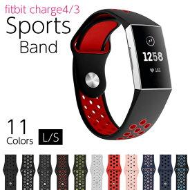 Fitbit Charge4 Fitbit Charge3 フィットビット バンド ベルト シリコン スポーツバンド シリコンベルト ランニング 交換用バンド フィットビットチャージ4 フィットビットチャージ3 ツートンカラー ベルトだけ ベルト交換 軽量 ランニング | 時計ベルト 時計バンド