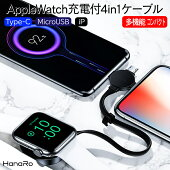 AppleWatch充電付4in1ケーブルType-CmicroUSBiPhoneに対応。コンパクトに収納携帯に便利出張充電iWatch