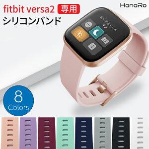 fitbit versa2 バンド 交換バンド ベルト 交換用バンド シリコン ランニング スポーツバンド 送料無料 FitbitVersa2 フィットビット|スマートウォッチ シリコンベルト 腕時計 時計ベルト 時計バンド