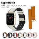 【セール】 【TPUケース付き】 アップルウォッチ バンド 40mm 44mm 革 皮 レザー ベルト 牛革 apple watch ウオッチ …