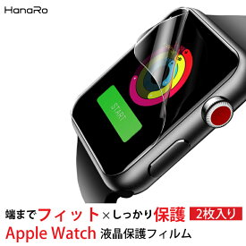 【美しさそのまま】アップルウォッチ フィルム 薄い 高透明 液晶保護 指紋がつきにくい apple watch series6 SE series5 series4 貼り直し可 40mm 44mm 38mm 42mm series3 Series2 Series1|保護フィルム 保護シート フィルムカバー 画面フィルム カバー