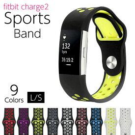 Fitbit Charge2 フィットビット バンド ベルト シリコン スポーツバンド シリコンベルト ランニング 交換用バンド フィットビットチャージ2 ツートンカラー ベルトだけ ベルト交換 軽量 ランニング | 時計ベルト 時計バンド 交換ベルト 交換バンド 替えベルト 腕時計バンド