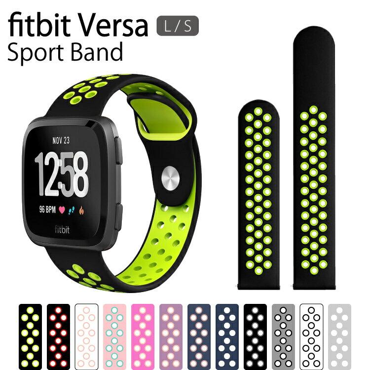 【セール】 Fitbit Versa フィットビット バーサ バンド ベルト シリコン スポーツ スポーツバンド シリコンベルト 運動 ランニング 交換用バンド ツートンカラー ベルトだけ ベルト交換