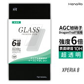【AGC旭硝子】Xperia8ガラスフィルムドラゴントレイルSOV42液晶保護フィルム強化ガラス10H飛散防止画面保護衝撃軽減リスク軽減液晶保護シートDragonTrailスマホ保護フィルム液晶フィルム