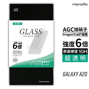 【AGC旭硝子】Galaxy A20 ガラスフィルム ドラゴントレイル SC-02M SCV46 液晶保護フィルム 強化 ガラス 液晶保護シート DragonTrail ギャラクシー スマホ 保護フィルム 液晶フィルム 画面シート 保護