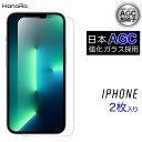 【AGC旭硝子】iPhone12 SE2 iPhone12pro iPhone12mini iPhone12ProMax iPhone11 iPhoneSE 第...