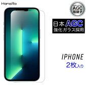 【AGC旭硝子製】日本製ガラスiPhone8高品質ガラスフィルム2枚セットiPhoneXSiPhoneXRiPhoneXSMaxiPhoneXiPhone8PlusiPhone7iPhone7PlusiPhone6s6sPlusiPhone66Plus|旭ガラス耐衝撃硬度9H保護フィルム液晶保護フィルムガラスアイフォンスマフォ