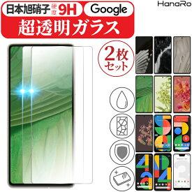 【AGC旭硝子】 Google Pixel4a Pixel 4a(5G) Pixel4 Pixel4XL フィルム Google Pixel 5 高品質 ガラスフィルム 2枚セット ピクセル Pixel3a XL Pixel3 Pixel スリー グーグル 強化ガラス 液晶保護フィルム googlepixel3 スマホ | フィルム グーグルピクセル ピクセル4