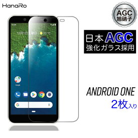 【AGC旭硝子】Android One S8 AndroidOne S5 高品質 ガラスフィルム 2枚セット AndroidOneS4 DIGNO J 704KC AndroidOneS3 アンドロイドワン ディグノ|耐衝撃 保護フィルム ガラス スマホ アンドロイド Android one s3 s4 フィルム 画面保護シート 液晶フィルム