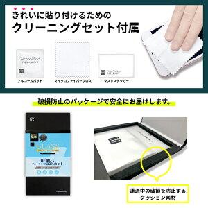 【AGC旭硝子製】日本製ガラスiPhone8ブルーライトカット高品質ガラスフィルム2枚セットiPhoneXSiPhoneXRiPhoneXSMaxiPhoneXiPhone8PlusiPhone7iPhone7PlusiPhone6s6sPlusiPhone66Plus旭ガラス耐衝撃硬度9H保護フィルム液晶保護フィルムアイフォン