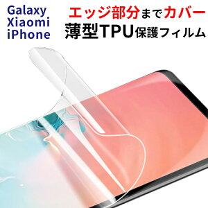 【フチまでカバー】 iPhoneSE 第2世代 SE2 Galaxy S10 iPhone11 保護 フィルム Ultra S10+ Note10 Note10+ SC-01M|iPhone8 iPhone7 iPhone se iphonexr スマホフィルム iphone11pro iphonexs iphonese2 液晶フィルム 携帯フィルム