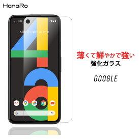 【高品質硝子基板】Google Pixel4a Pixel4a(5G) Pixel4 Pixel4XL Pixel5 フィルム ピクセル Pixel3a Pixel3aXL Pixel3 Pixel3XL スリーエー グーグル ガラスフィルム 画面保護フィルム グーグルピクセル3 googlepixel3 スマホ | グーグルピクセル3a グーグルピクセル