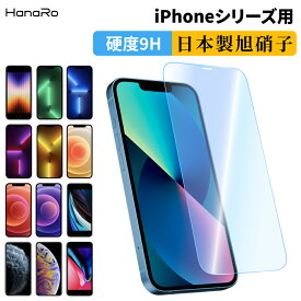 iPhone11 フィルム iPhone11Pro iPhone11ProMax ガラスフィルム iPhoneXS iPhoneXR iPhoneXSMax iPhoneX iPhone8/8Plus iPhone7/7Plus iPhone6s/6sPlus iPhone6/6Plus iPhone5s 5 SE|アイフォン11 液晶保護フィルム ガラス スマホ アイフォン8 保護フィルム pro max フイルム