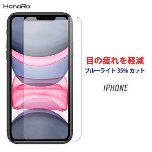 iPhone7ガラスフィルムブルーライトカット強化ガラス保護フィルiPhone7iPhone7PlusiPhoneSEiPhone6siPhone6sPlusiPhone6iPhone6PlusiPhone5siPhone5iPhone5c液晶保護フィルム画面保護フィルムスマホ送料無料