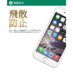 iPhone8iPhone7ガラスフィルムブルーライトカット強化ガラス保護フィルiPhone8PlusiPhone7PlusiPhoneSEiPhone6siPhone6sPlusiPhone6iPhone6PlusiPhone5siPhone5iPhone5c液晶保護フィルム画面保護フィルムスマホ送料無料