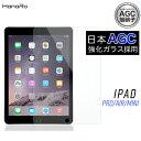 【AGC旭硝子】iPad 2020 2019 2018 2017 フィルム ガラスフィルム 10.2inch pro 11inch 10.5inch 9.7inch air air2|ガ…