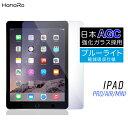【AGC旭硝子】iPad 2020 2019 2018 2017 フィルム ブルーライトカット ガラスフィルム iPad 10.2inch pro 11inch 10.5…