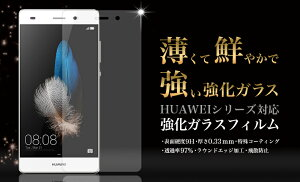 HUAWEImate10litemate10Pro強化ガラスフィルム保護フィルムnovalitenovamate9honor8P9P9liteP8liteLUMIERE503HWP8maxGR5MateSAscendMate7honor6Plus液晶保護フィルム画面保護フィルムスマホ