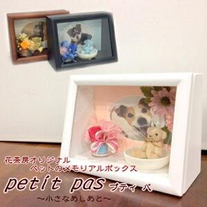 ペットのお仏壇 petit pas〜プティパ〜