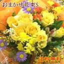 おまかせ花束 3,150円花束 お花 生花 プレゼント 誕生日 フラワーギフト お祝い 開店祝い 記念日 結婚祝い 贈答 お供…