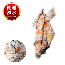 開運風水 送料無料 シルク100%スカーフ セレブ感のあるオレンジブラウン ファンタージ柄 スカーフ帽子 スカーフバッグなど色んな巻き方が出来るセレブデザイン プレゼントにオススメ