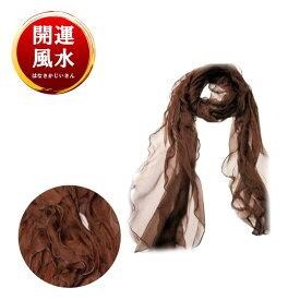 【割引クーポン配布中】開運風水 送料無料 シルク100%スカーフ シフォン 無地ブラウン スカーフ帽子 スカーフバッグなど色んな巻き方が出来るセレブデザイン プレゼントにオススメ