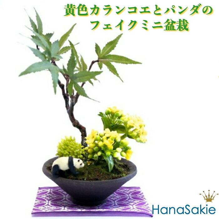 黄色 カランコエ & パンダ ミニ フェイク 盆栽 (造花)/ 和 日本 和室インテリア アレンジ ギフト