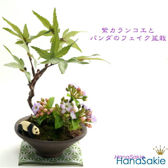 紫 カランコエ パンダ 造花 ミニ 盆栽 / 和 日本 和室インテリア フェイク アレンジ ギフト