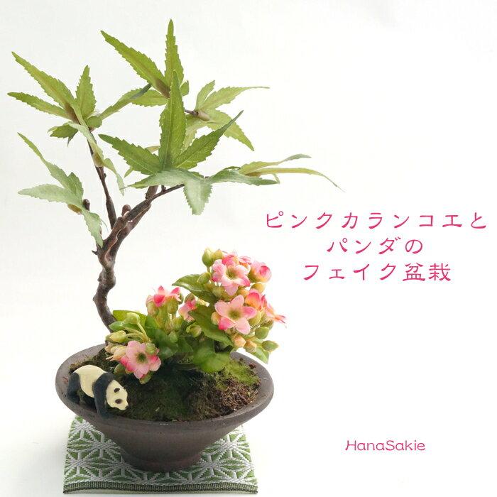 ピンク色 カランコエ と パンダ の ミニ フェイク 盆栽 / 造花 和 日本 和室インテリア アレンジ ギフト