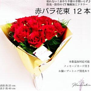 【 母の日ギフト 】赤バラ 12本 花束 造花 ギフト 送料無料 プレゼント 誕生日 両親贈呈 結婚式 サプライズ 母の日 発表会 結婚記念日 パーティー 枯れない花 オシャレ インテリア ラッピング