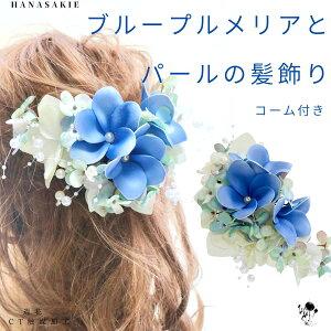 送料無料 キャッシュレス5%還元 ブループルメリア と 紫陽花 とちらちら パールの髪飾り 造花 ウェディング ワンポイント ヘアアクセサリー 髪飾り ヘアオーナメント ヘアコーム 青 水色
