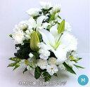 送料無料 あす楽対応 4色から選べるお供え 花 メモリアル・アレンジメント Mサイズ お供えの花 お供え花 生花 フラワーアレンジメント …