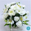 【送料無料】【あす楽】4色から選べるお供え 花 メモリアル・アレンジメント Sサイズ お供えの花 お供え花 生花 お花 フラワー アレン…